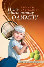Путь к теннисному Олимпу ISBN 978-5-906839-74-9
