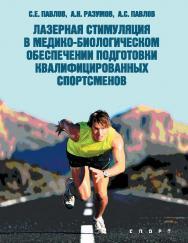 Лазерная стимуляция в медико-биологическом обеспечении подготовки квалифицированных спортсменов ISBN 978-5-906839-81-7