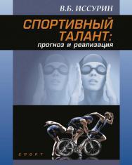 Спортивный талант: прогноз и реализация ISBN 978-5-906839-83-1
