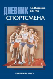 Дневник спортсмена ISBN 978-5-906839-96-1