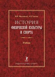 История физической культуры и спорта ISBN 978-5-906839-97-8
