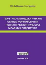 Теоретико-методологические основы формирования полиэтнической культуры младших подростков ISBN 978-5-906879-05-9