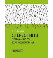 Стереотипы социального взаимодействия ISBN 978-5-906879-19-6