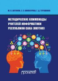 Методические олимпиады учителей информатики Республики Саха (Якутия) ISBN 978-5-906879-25-7