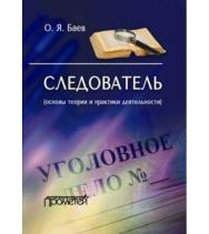 Следователь (основы теории и практики деятельности) ISBN 978-5-906879-30-1