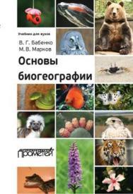 Основы биогеографии ISBN 978-5-906879-56-1