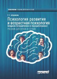 Психология развития и возрастная психология (издание исправленное и переработанное): Учебник ISBN 978-5-906879-68-4