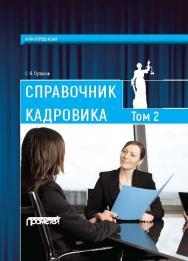 Справочник кадровика: в 2-х томах — Т. II. ISBN 978-5-906879-76-9