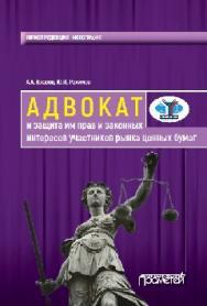 Адвокат и защита им прав и законных интересов участников рынка ценных бумаг ISBN 978-5-906879-91-2