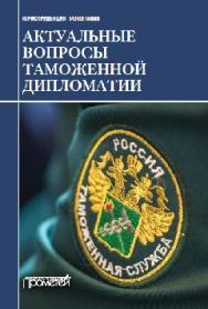 Актуальные вопросы таможенной дипломатии ISBN 978-5-906879-95-0