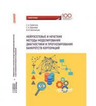 Нейросетевые и нечеткие методы моделирования диагностики и прогнозирования банкротств корпораций ISBN 978-5-907003-09-5