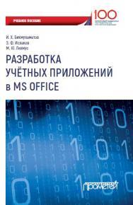 Разработка учетных приложений в среде MS Office ISBN 978-5-907003-16-3