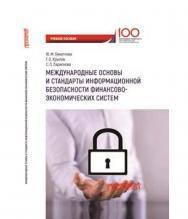 Международные основы и стандарты информационной безопасности финансово-экономических систем ISBN 978-5-907003-27-9