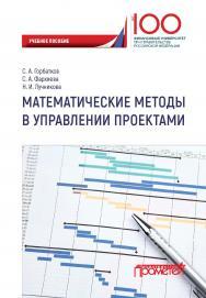 Математические методы в управлении проектами ISBN 978-5-907003-33-0