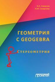 Геометрия с GeoGebra. Стереометрия ISBN 978-5-907003-42-2