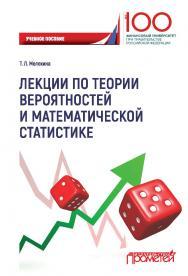 Лекции по теории вероятностей и математической статистике (для слушателей Института сокращенных программ) ISBN 978-5-907003-63-7