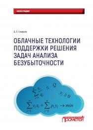 Облачные технологии поддержки решения задач анализа безубыточности: Монография ISBN 978-5-907003-65-1