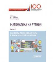 Математика на Python. Часть I. Элементы линейной алгебры и аналитической геометрии ISBN 978-5-907003-86-6
