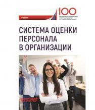 Система оценки персонала в организации ISBN 978-5-907003-87-3
