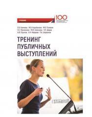 Тренинг публичных выступлений ISBN 978-5-907003-88-0