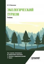Экологический туризм: Учебник ISBN 978-5-907003-95-8