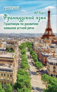 Французский язык: Практикум по развитию навыков устной речи ISBN 978-5-907100-06-0
