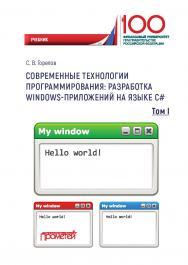 Современные технологии программирования: разработка Windows-приложений на языке С#: учебник. в 2 т. Т. I ISBN 978-5-907100-09-1
