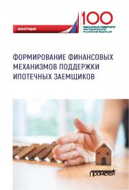 Формирование финансовых механизмов поддержки ипотечных заемщиков: Монография ISBN 978-5-907100-15-2