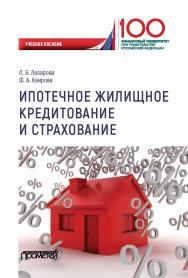 Ипотечное жилищное кредитование и страхование: Учебное пособие для магистров ISBN 978-5-907100-17-6