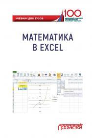 Математика в Excel: Учебник для вузов ISBN 978-5907100-22-0