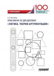 Практикум по дисциплине «Логика. Теория аргументации»: Учебное издание ISBN 978-5-907100-47-3