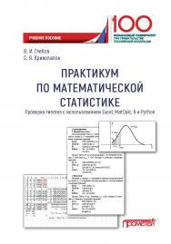 Практикум по математической статистике. Проверка гипотез с использованием Excel, MatCalc, R и Python: Учебное пособие ISBN 978-5-907100-66-4