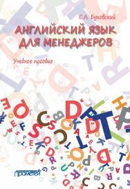 Английский язык для менеджеров : Учебное пособие. — Учебное пособие ISBN 978-5-907100-86-2