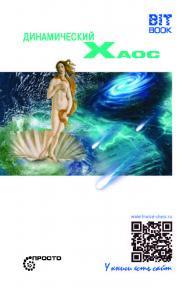 Динамический хаос ISBN 978-5-907127-09-8