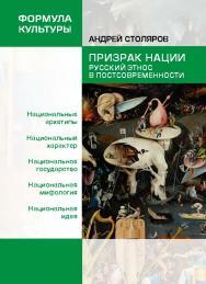 Прнизрак нации / Русский этнос в постсовременности. — (серия «Формула культуры») ISBN 978-5-907127-12-8