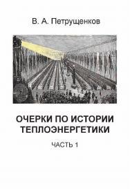 Очерки по истории теплоэнергетики. Часть 1. ISBN 978-5-907127-36-4