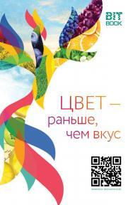 Цвет— раньше, чем вкус. О пищевых красителях и не только. ISBN 978-5-907127-53-1