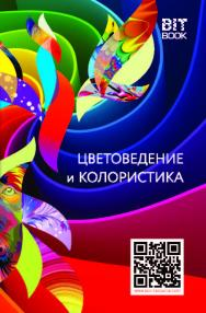 Цветоведение и колористика: учебное пособие (курс лекций) ISBN 978-5-907127-56-2