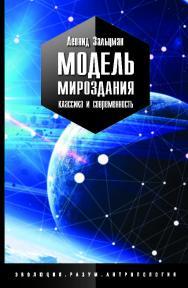 Модель Мироздания: классика и современность. ISBN 978-5-907127-69-2