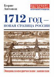 1712 год — новая столица России. - (серия «Петербург: тайны, мифы, легенды») ISBN 978-5-907127-86-9