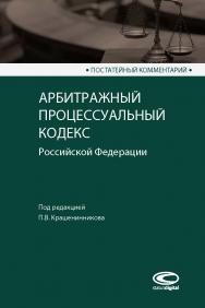Постатейный комментарий к Арбитражному процессуальному кодексу Российской Федерации ISBN 978-5-907139-00-8