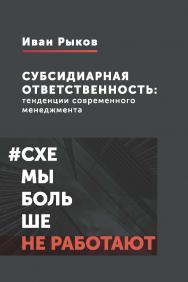 Субсидиарная ответственность: тенденции современного менеджмента. ISBN 978-5-907139-01-5