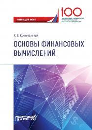 Основы финансовых вычислений: Учебник ISBN 978-5-907166-02-8