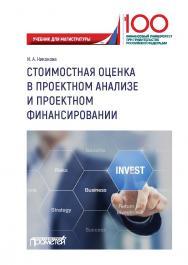 Стоимостная оценка в проектном анализе и проектном финансировании: Учебник для магистратуры ISBN 978-5-907166-04-2