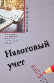 Налоговый учет: Учебник для бакалавриата ISBN 978-5-907166-15-8