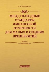 Международные стандарты финансовой отчетности для малых и средних предприятий: Учебник для магистратуры ISBN 978-5-907166-26-4