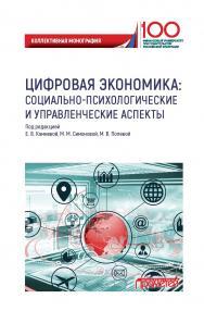 Цифровая экономика: социально-психологические и управленческие аспекты: Коллективная монография ISBN 978-5-907166-27-1