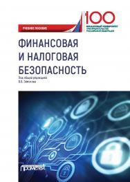 Финансовая и налоговая безопасность: Учебное пособие ISBN 978-5-907166-32-5
