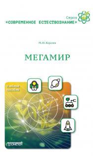 Мегамир: Учебное пособие ISBN 978-5-907166-34-9
