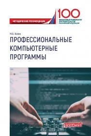 Профессиональные компьютерные программы: Методические рекомендации по выполнению контрольной работы ISBN 978-5-907166-39-4